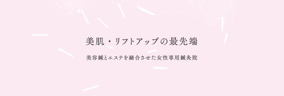 肌、リフトアップの最先端1|大阪、難波の女性専用美容鍼【めぐむ美容鍼灸院】