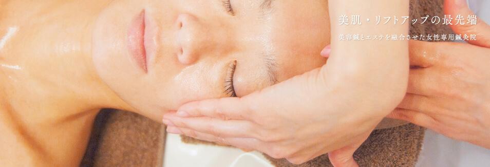 肌、リフトアップの最先端4|大阪、難波の女性専用美容鍼【めぐむ美容鍼灸院】